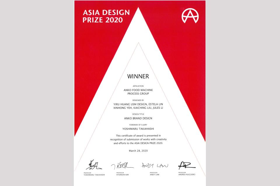 2020 Asia Design Prize 亞洲設計大獎