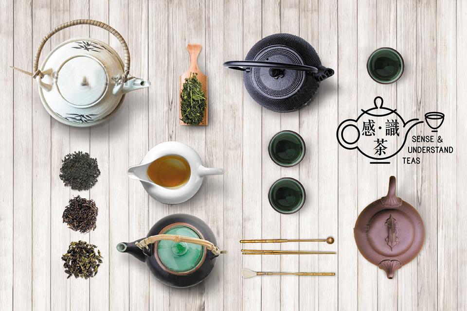 茶葉博物館-感識茶特展